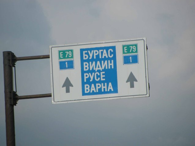 Not to worry! Most of the road signs in Bulgaria are in English (Latin) too.